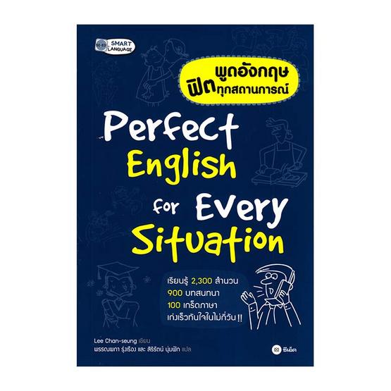 พูดอังกฤษ ฟิตทุกสถานการณ์ Perfect English for Every Situation