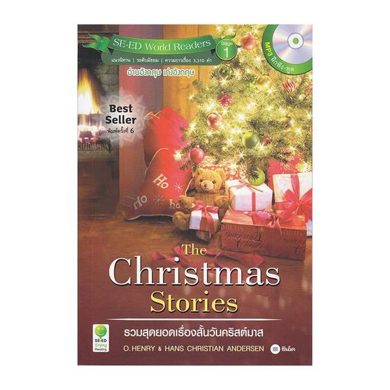 The Christmas stories รวมสุดยอดเรื่องสั้นวันคริสต์มาส +MP3