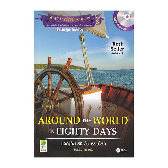 Around the World in 80 Days ผจญภัย 80 วันรอบโลก +MP3