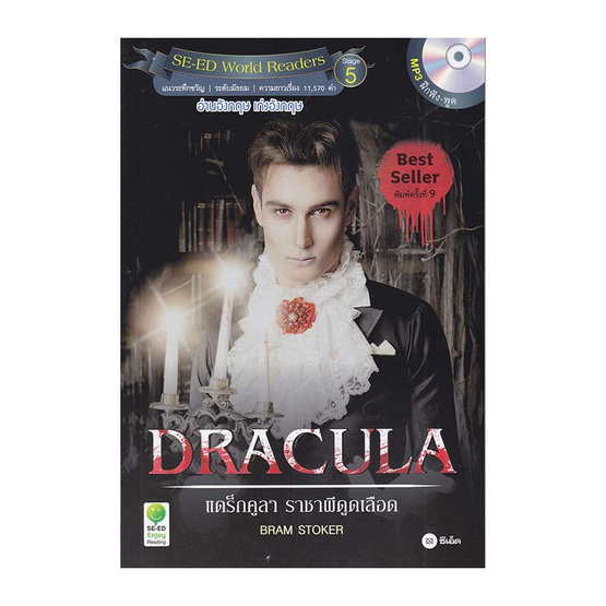 Dracula แดร็กคูลา ราชาผีดูดเลือด +MP3