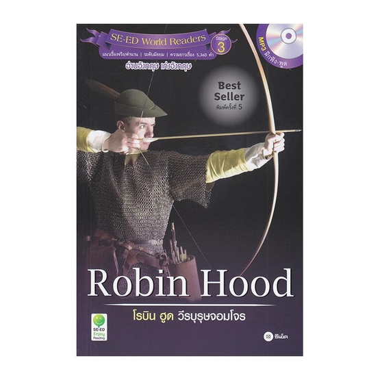 Robin Hood โรบิน ฮูด วีรบุรุษจอมโจร +MP3