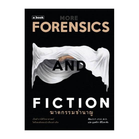 More Forensics and Fiction ฆาตกรรมชำนาญ