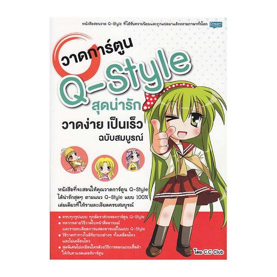 วาดการ์ตูน Q-Style สุดน่ารัก วาดง่ายเป็นเร็ว ฉบับสมบูรณ์