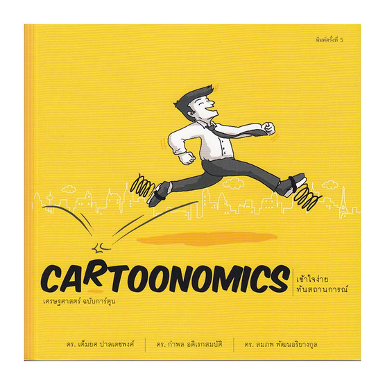 Cartoonomics เศรษฐศาสตร์ ฉบับการ์ตูน