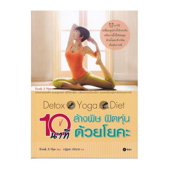 Detox Yoga Diet 10 นาที ล้างพิษ ฟิตหุ่น ด้วยโยคะ