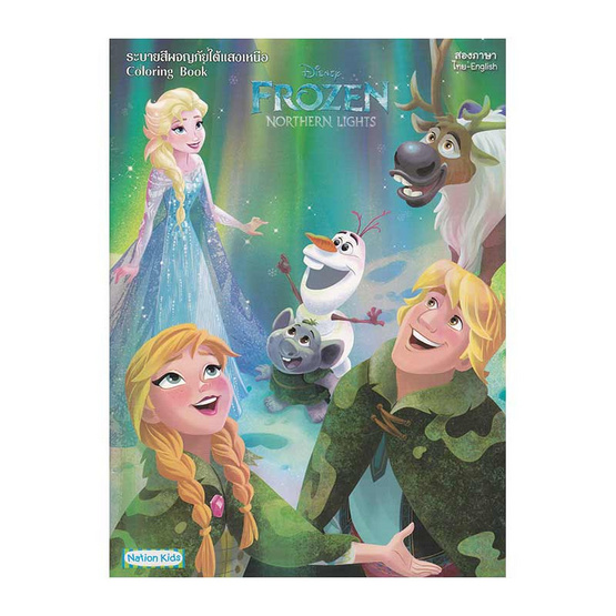 Disney Frozen Northern Lights :ระบายสีผจญภัยใต้แสงเหนือ Coloring Book+กล่องดินสอ