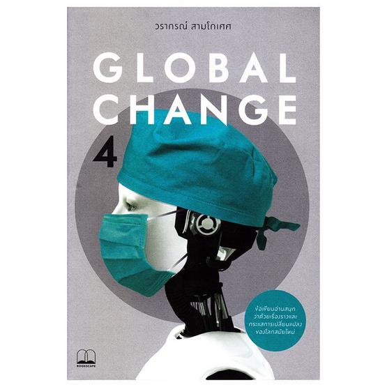 Global Change 4