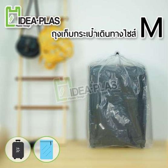 "Ideaplas  ถุงเก็บกระเป๋าเดินทางไม่มีลาย M ขนาด 24"" - 26"""