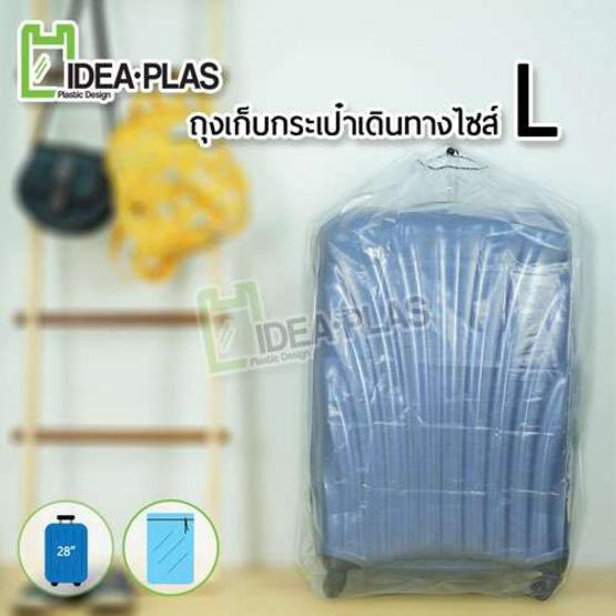 "Ideaplas  ถุงเก็บกระเป๋าเดินทางไม่มีลาย L ขนาด 28"""