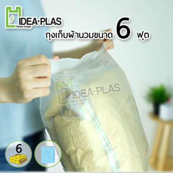 Ideaplas ถุงเก็บผ้านวม ขนาด 6 ฟุต