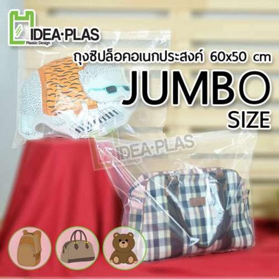 Ideaplas ถุงซิปจัมโบ้ ขนาด 60 x 50 เซนติเมตร
