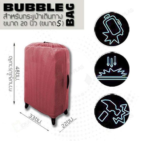 Ideaplas Bubble Bag S สำหรับกระเป๋าเดินทางขนาด 20 นิ้ว