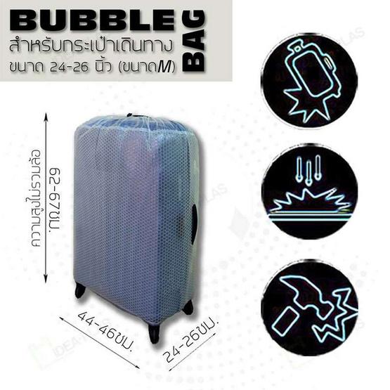 Ideaplas Bubble Bag M สำหรับกระเป๋าเดินทางขนาด 24 - 26 นิ้ว