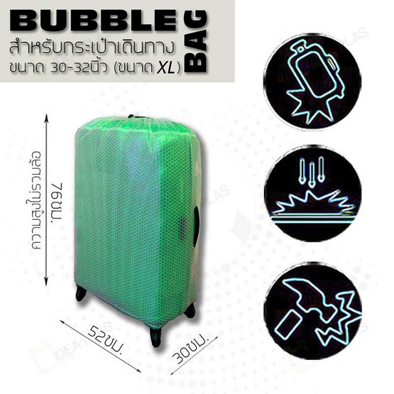 Ideaplas Bubble Bag XL สำหรับกระเป๋าเดินทางขนาด 27-29 นิ้ว