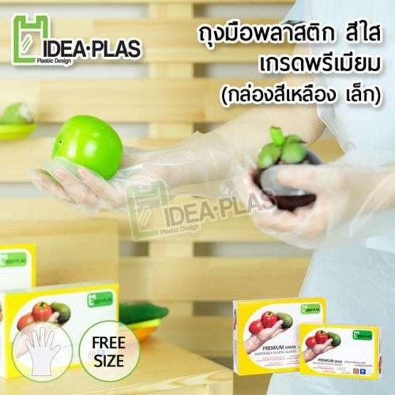 Ideaplas ถุงมือกล่องเหลือง เกรดพรีเมี่ยม กล่องเล็ก 50 ใบต่อกล่อง
