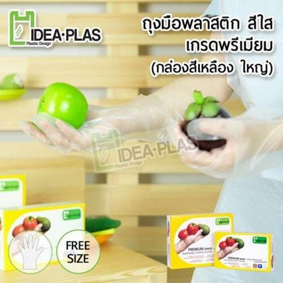 Ideaplas ถุงมือกล่องเหลือง เกรดพรีเมี่ยม กล่องใหญ่ 100 ใบต่อกล่อง