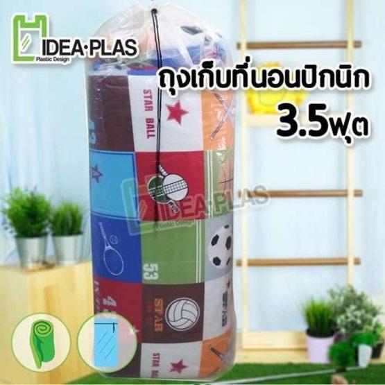 Ideaplas ถุงเก็บที่นอนปิคนิค 3.5 ฟุต