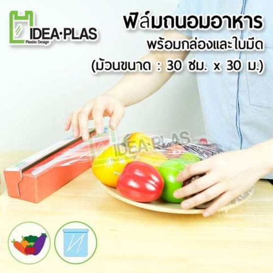 Ideaplas ฟิล์มถนอมอาหารแบบกล่อง พร้อมที่ตัด ขนาด 30 เมตร