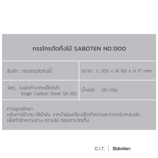 Saboten กรรไกรตัดกิ่ง รุ่น 1300