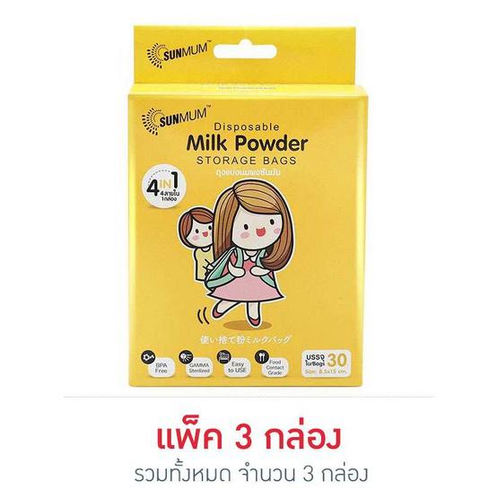 SUNMUM ถุงแบ่งนมผงซันมัม (แพ็ค 3 กล่อง)