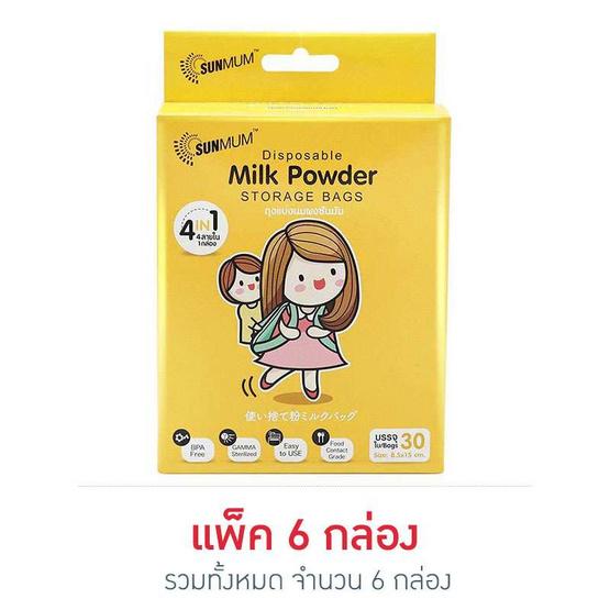 SUNMUM ถุงแบ่งนมผงซันมัม (แพ็ค 6 กล่อง)