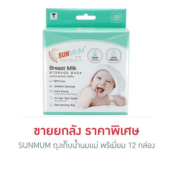SUNMUM ถุงเก็บน้ำนมแม่ พรีเมี่ยม (ยกลัง 12 กล่อง)
