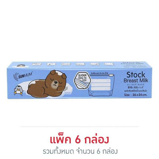 SUNMUM ถุงจัดเรียงสต๊อกน้ำนมแม่ (แพ็ค 6 กล่อง)