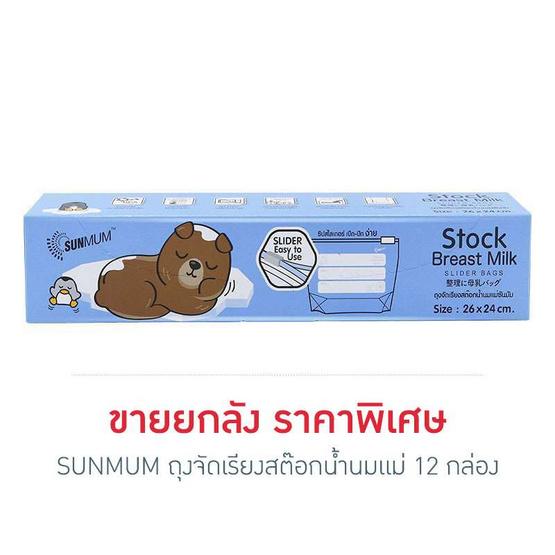 SUNMUM ถุงจัดเรียงสต๊อกน้ำนมแม่ (ยกลัง 12 กล่อง)