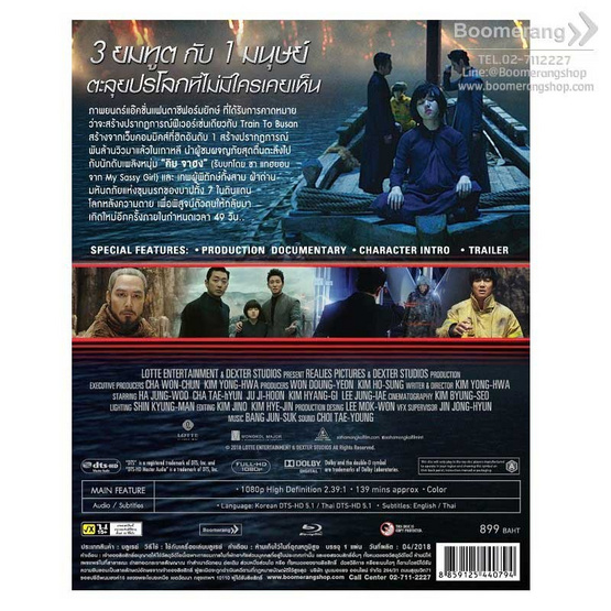 Blu-ray Along With the Gods The Two Worlds ฝ่า 7 นรกไปกับพระเจ้า