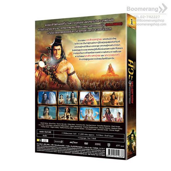 DVD Boxset Devon Ke Dev...Mahadev ศิวะ พระมหาเทพ ชุดที่ 1 (Boxset 4 Disc)