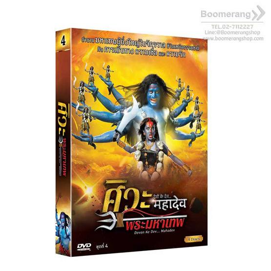 DVD Boxset ศิวะ พระมหาเทพ ชุดที่ 4 (Boxset 4 Disc)