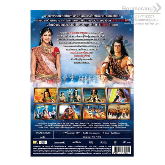 DVD Boxset ศิวะ พระมหาเทพ ชุดที่ 6 (Boxset 4 Disc)
