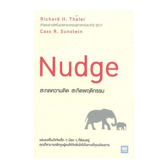 สะกดความคิด สะกิดพฤติกรรม (ฉบับปรับปรุง) (Nudge)