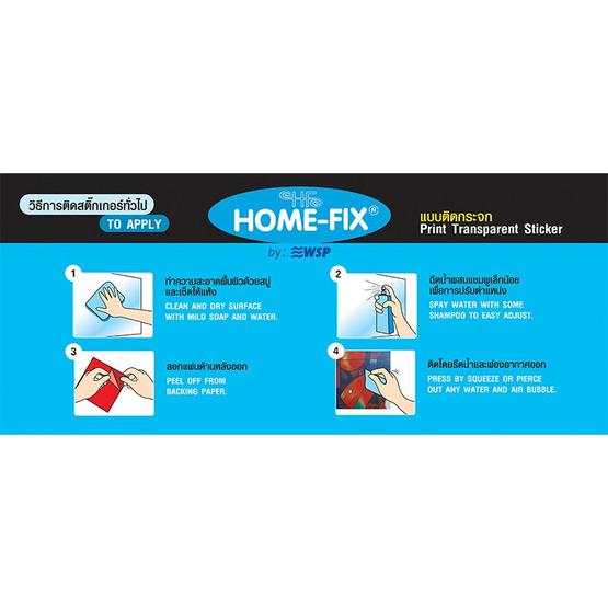 Home-Fix สติ๊กเกอร์ใสพิมพ์ลาย 334 ขนาด 0.9 x 2 ม. (ซื้อ 1 แถม 1)