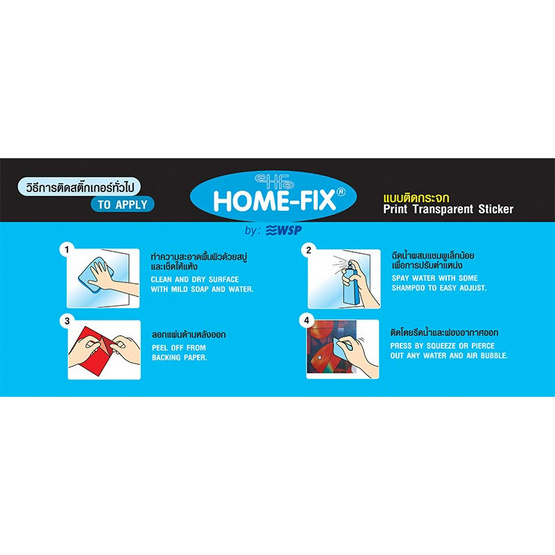 Home-Fix สติ๊กเกอร์ใสพิมพ์ลาย 335 ขนาด 0.9 x 2 ม. (ซื้อ 1 แถม 1)