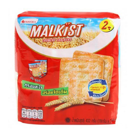 มอลคิสท์ แครกเกอร์ รสน้ำตาล 18 กรัม (2 แพ็ค 48 ชิ้น)