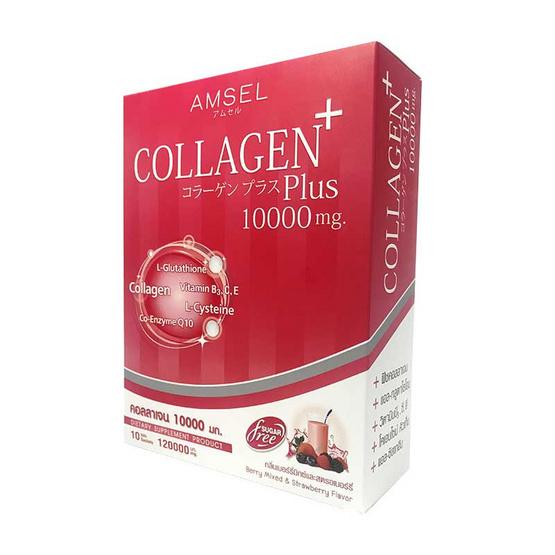 Amsel Collagen Plus Berry Mix คอลลาเจน 10,000 มก. บรรจุ 10 ซอง/กล่อง