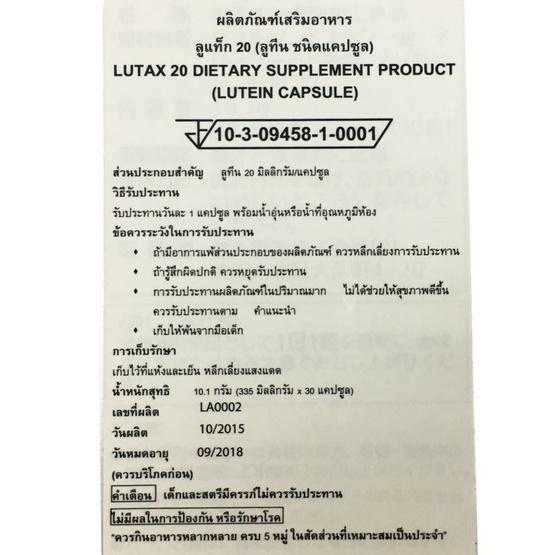 Santen Lutax 20 ผลิตภัณฑ์เสริมอาหารซันเท็น ลูแทค 20 บรรจุ 30 แคปซูล/กล่อง แพ็ค 2 กล่อง