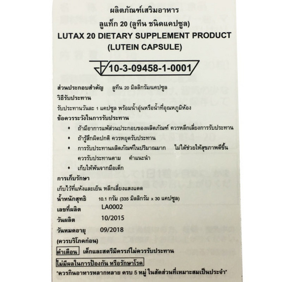 Santen Lutax 20 ผลิตภัณฑ์เสริมอาหารซันเท็น ลูแทค 20 บรรจุ 30 แคปซูล/กล่อง แพ็ค 3 กล่อง