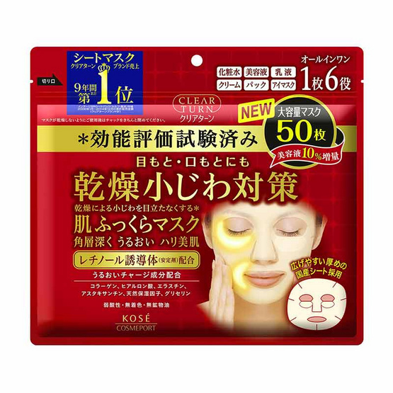 CLEAR TURN MOIST CHARGE MASK 50 SHEETS