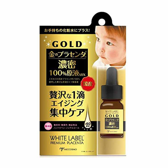 WHITE LABEL PREMIUM PLACENTA GOLD ESSENCE 10 ML