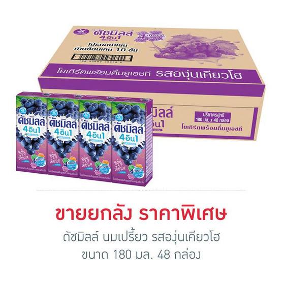 ดัชมิลล์ นมเปรี้ยว รสองุ่นเคียวโฮ 180 มล. ยกลัง 48 กล่อง