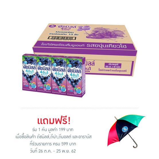 ดัชมิลล์ นมเปรี้ยว รสองุ่นเคียวโฮ 180 มล. (ยกลัง 48 กล่อง)