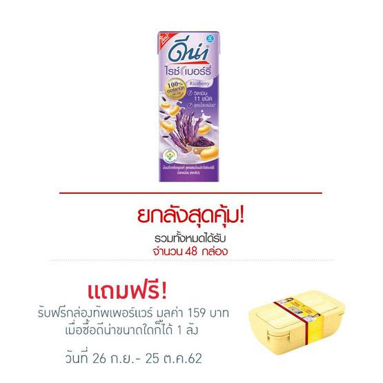 ดีน่า นมถั่วเหลือง น้ำนมข้าวไรซ์เบอร์รี่ น้ำตาลน้อย 180 มล. (ยกลัง 48 กล่อง)