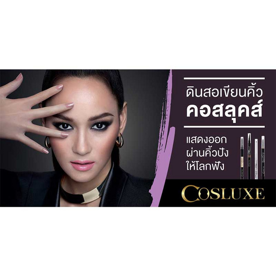 COSLUXE Slimbrow pencil #Latte