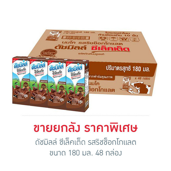 ดัชมิลล์ ซีเล็คเต็ด รสริชช็อกโกแลต 180 มล. (ยกลัง 48 กล่อง)