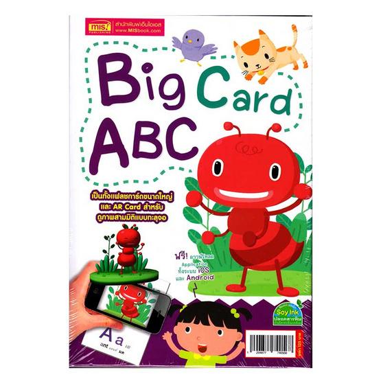 Big Card ABC (AR Card+ขาตั้ง)
