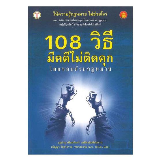 108 วิธี มีคดีไม่ติดคุก โดยชอบด้วยกฎหมาย เล่ม 2
