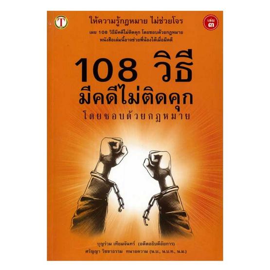 108 วิธี มีคดีไม่ติดคุก โดยชอบด้วยกฎหมาย เล่ม 3