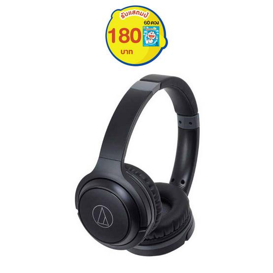 Audio-Technica หูฟังแบบครอบหู รุ่น ATH-S200BT